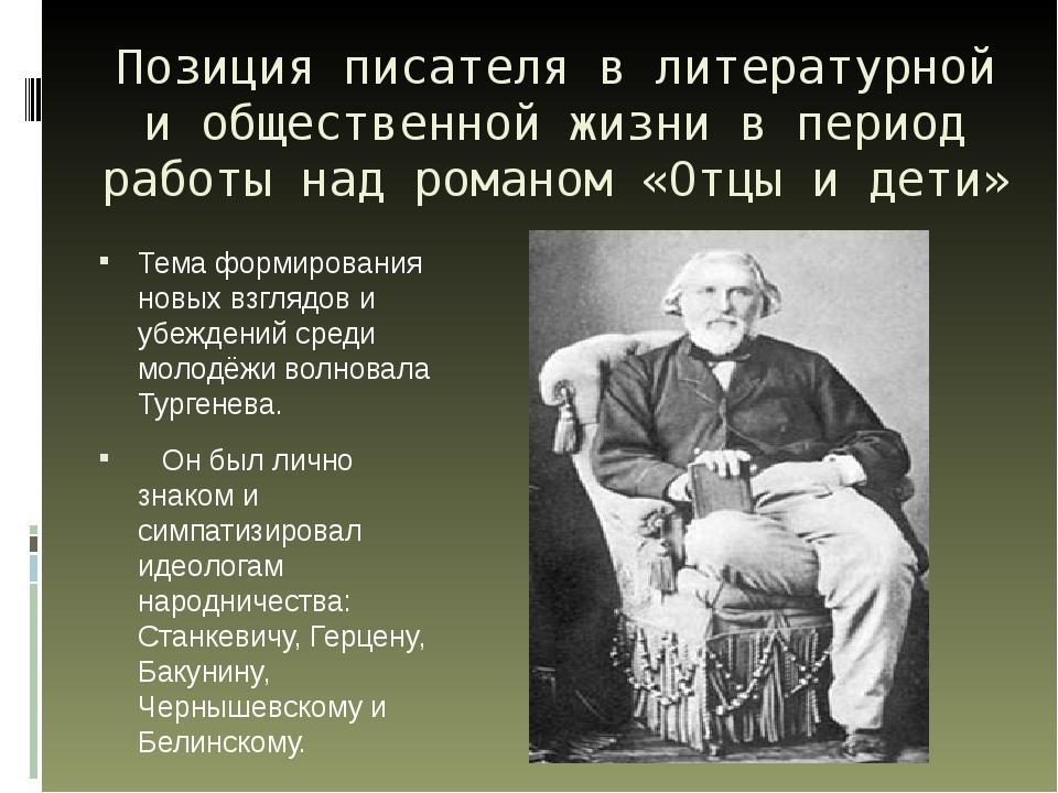 Позиция писателя в литературной и общественной жизни в период работы над рома...