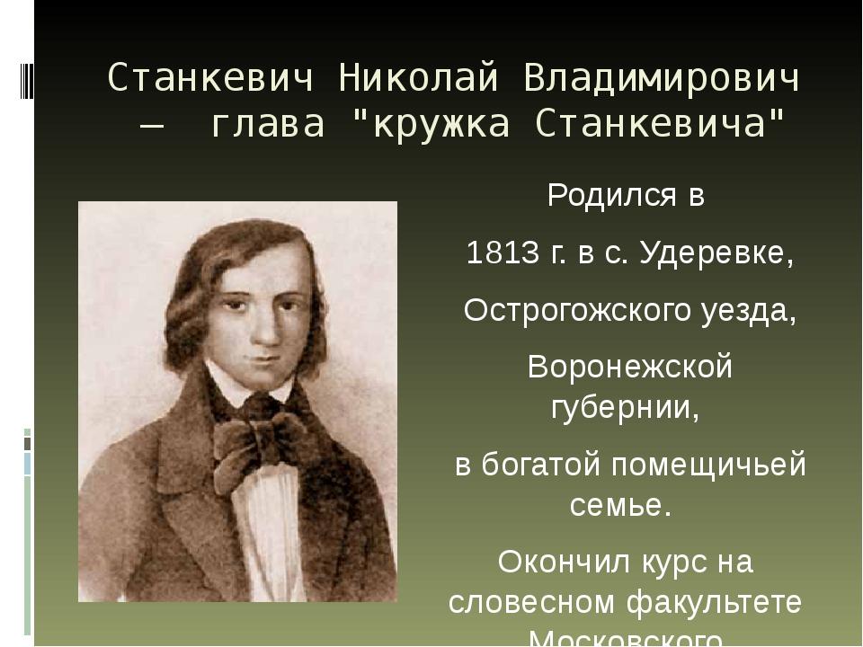 """Станкевич Николай Владимирович – глава """"кружка Станкевича"""" Родился в 1813 г...."""