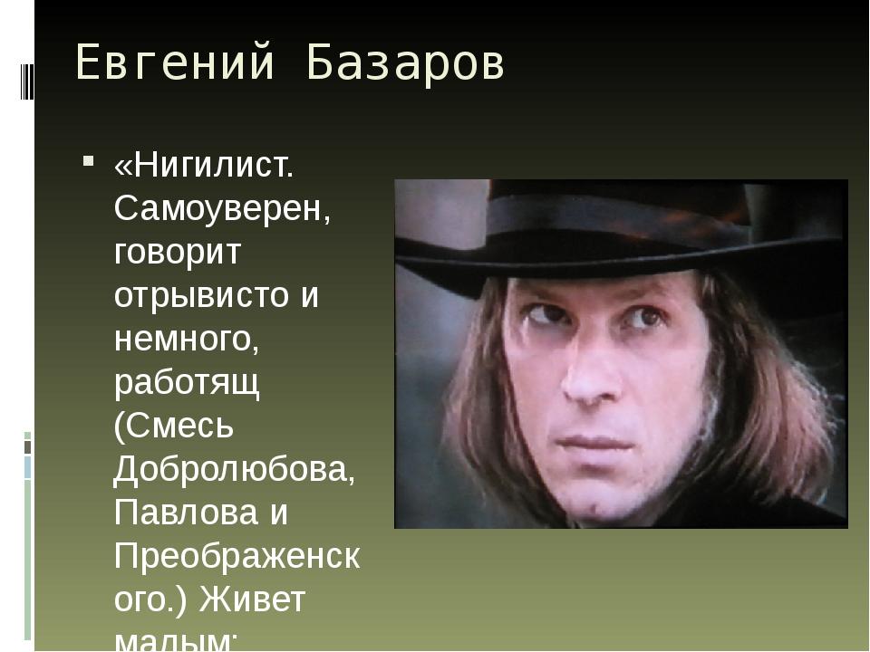 Евгений Базаров «Нигилист. Самоуверен, говорит отрывисто и немного, работящ (...