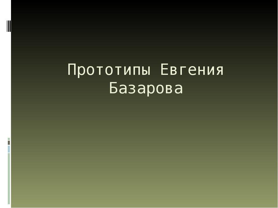 Прототипы Евгения Базарова