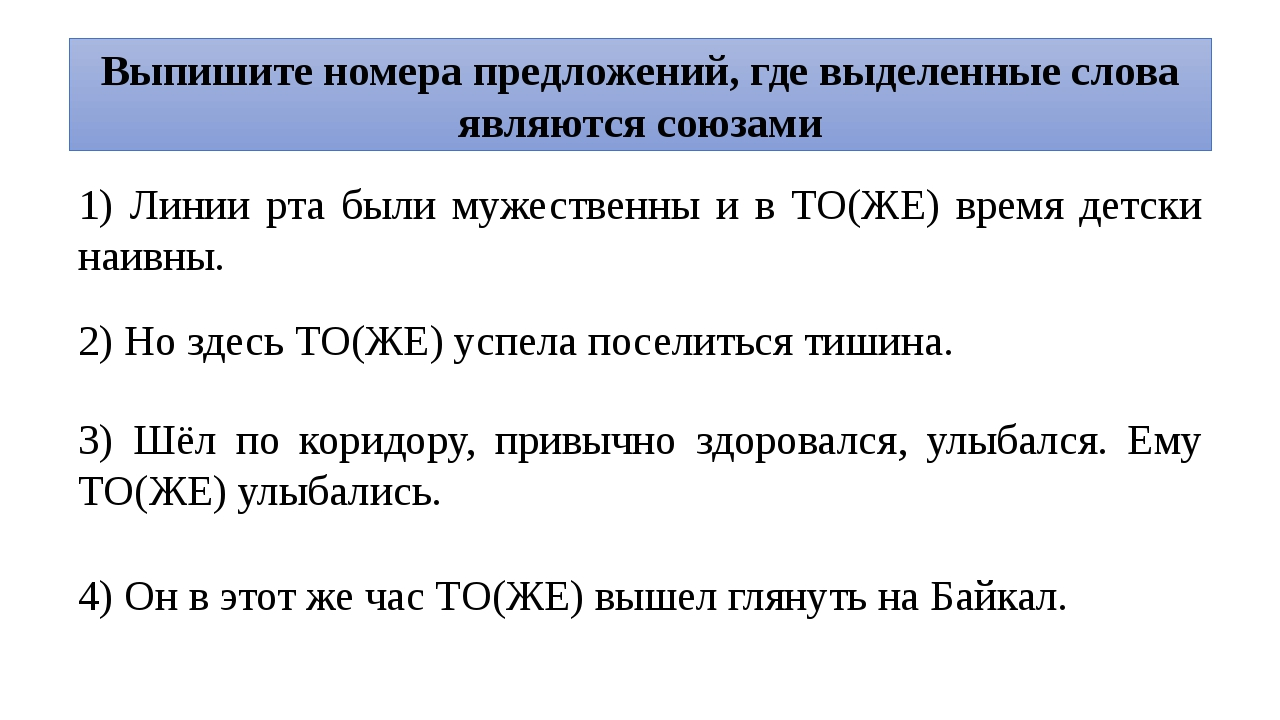 Выпишите номера предложений, где выделенные слова являются союзами 1) Линии р...