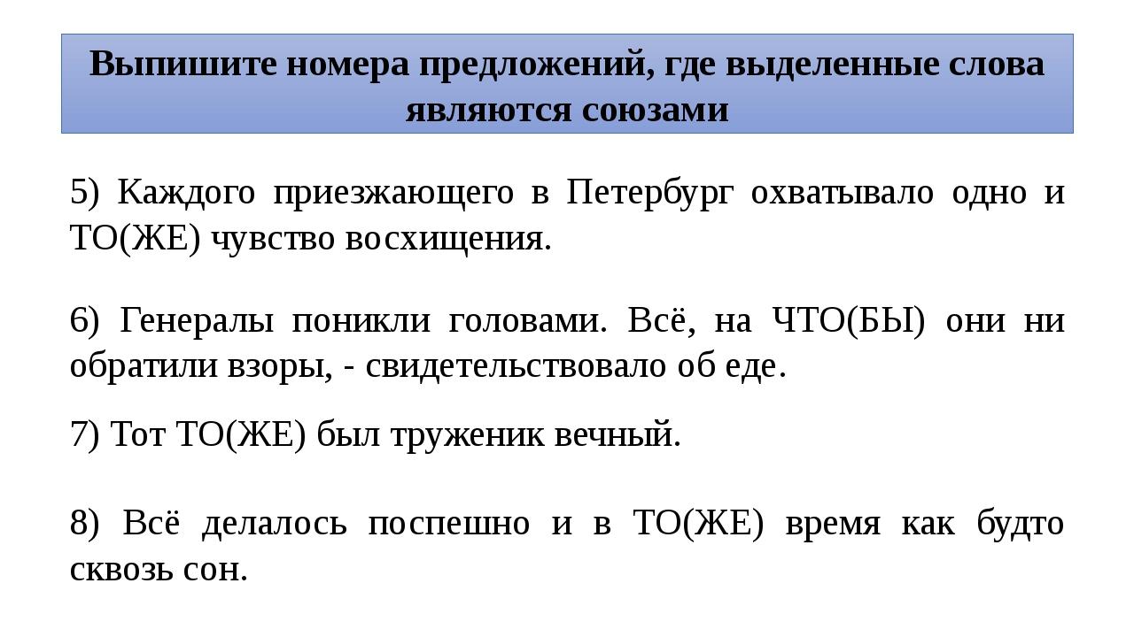 Выпишите номера предложений, где выделенные слова являются союзами 7) Тот ТО(...