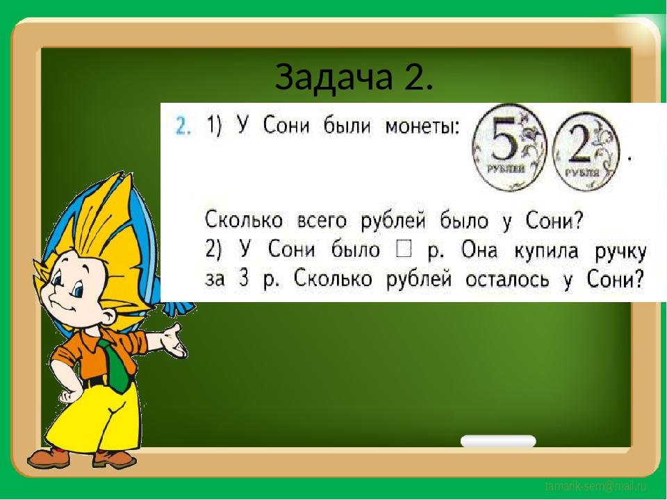 Задача 2. tamarik-sem@mail.ru