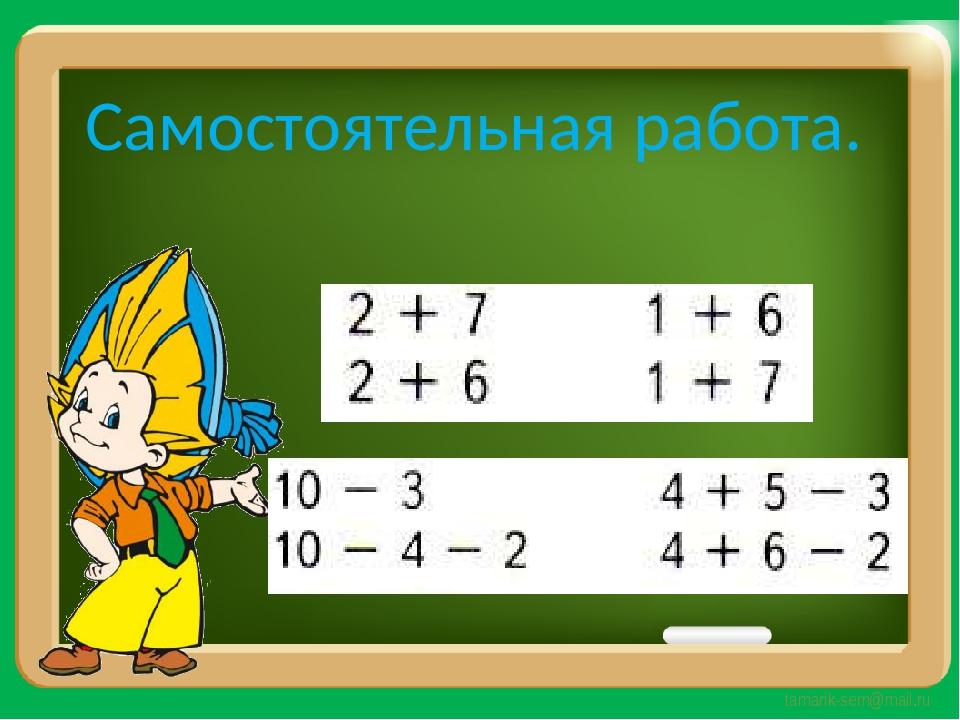 Самостоятельная работа. tamarik-sem@mail.ru