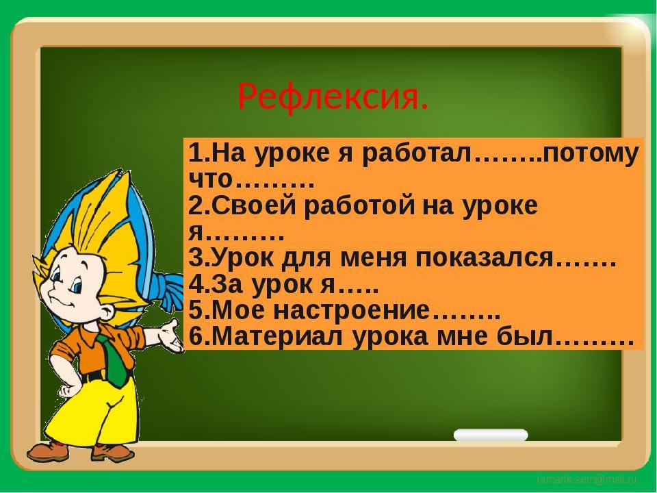 Рефлексия. tamarik-sem@mail.ru