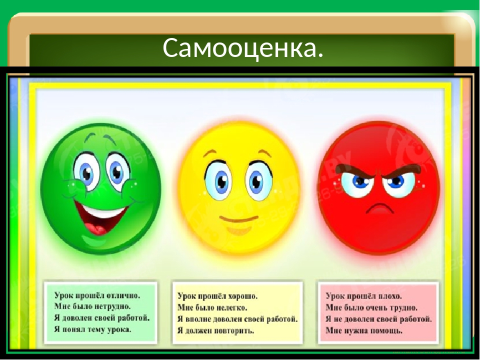 Самооценка. tamarik-sem@mail.ru