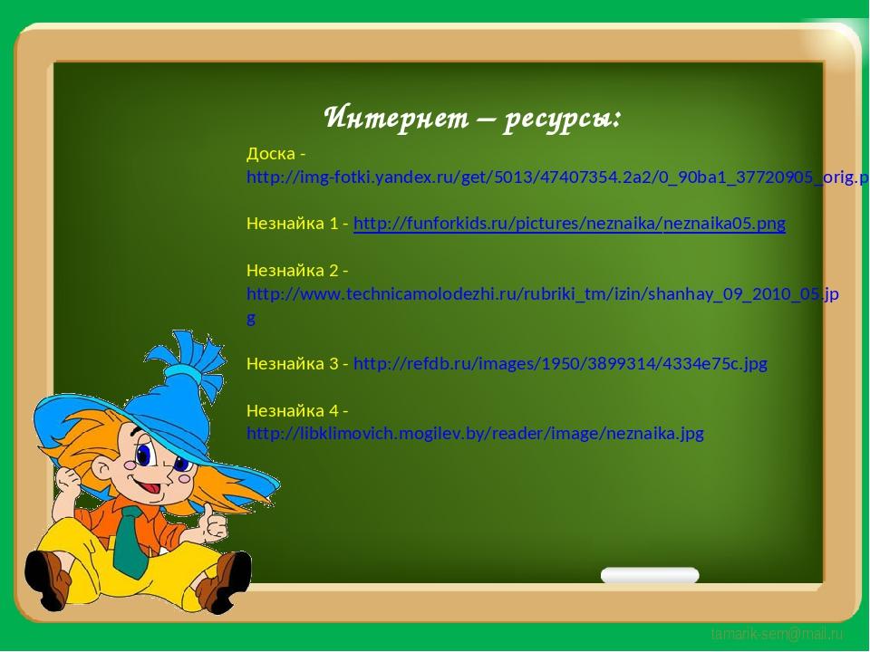 Интернет – ресурсы: Доска - http://img-fotki.yandex.ru/get/5013/47407354.2a2/...