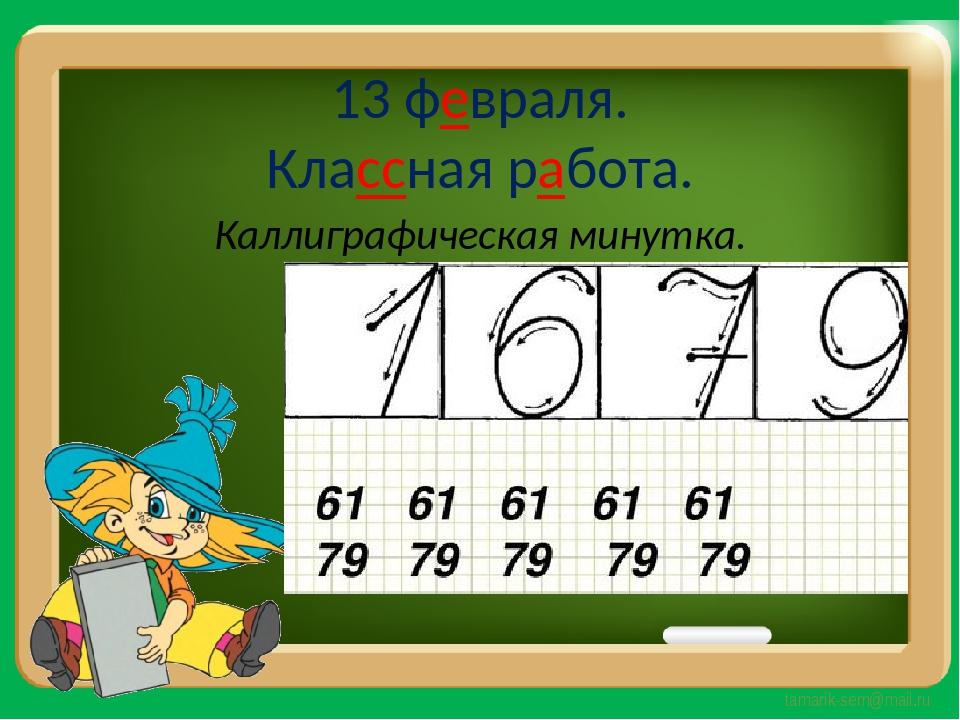 13 февраля. Классная работа. Каллиграфическая минутка. tamarik-sem@mail.ru