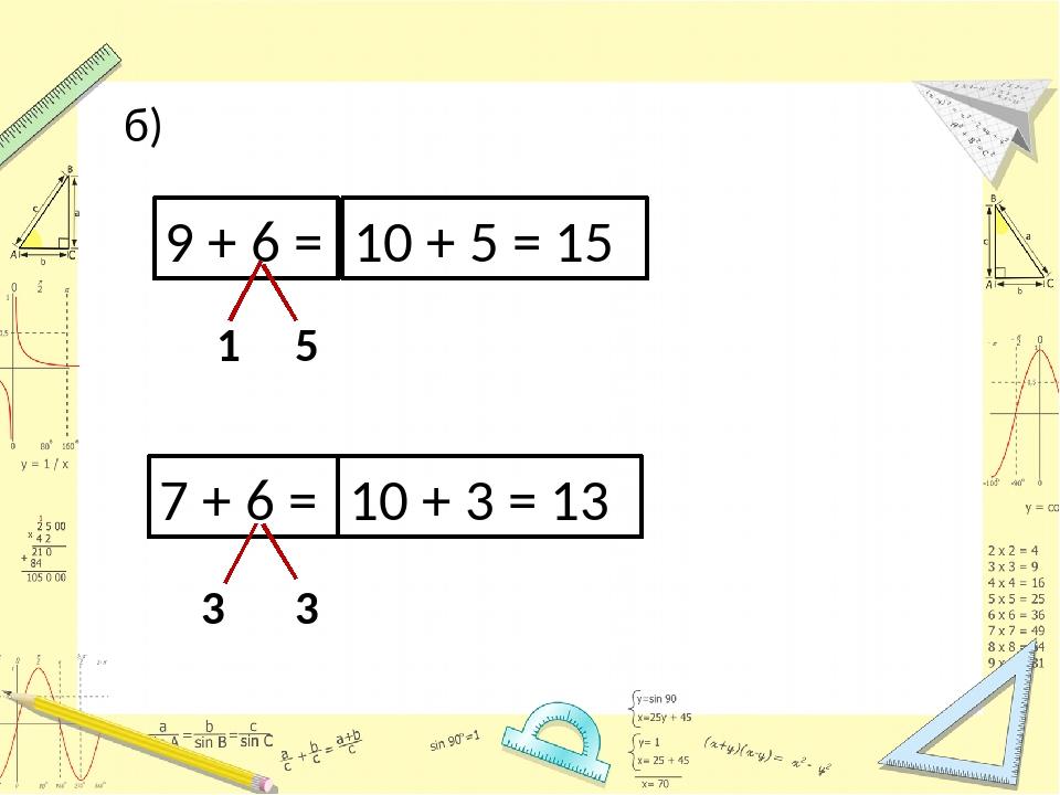 б) 9 + 6 = 1 5 10 + 5 = 15 7 + 6 = 3 3 10 + 3 = 13