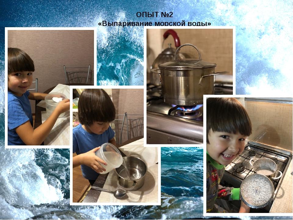 ОПЫТ №2 «Выпаривание морской воды»