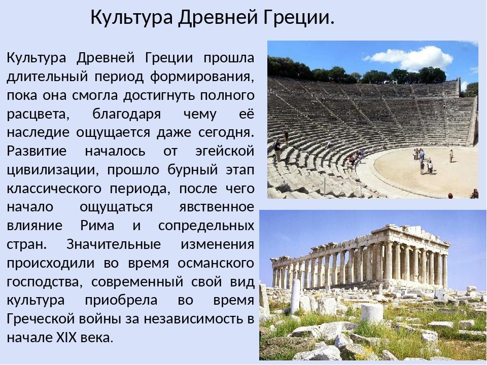 тратить культура древней греции фото и описание шапочках