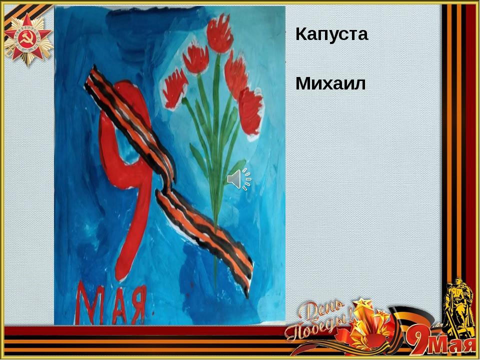 Капуста Михаил