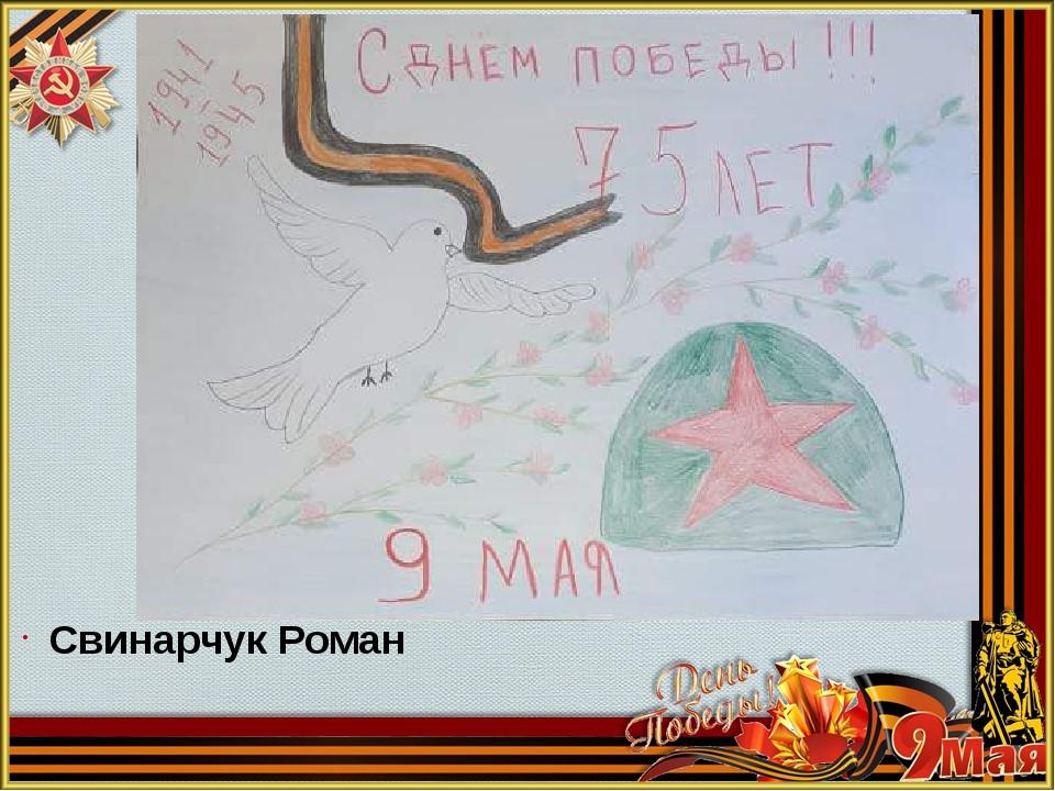 Свинарчук Роман