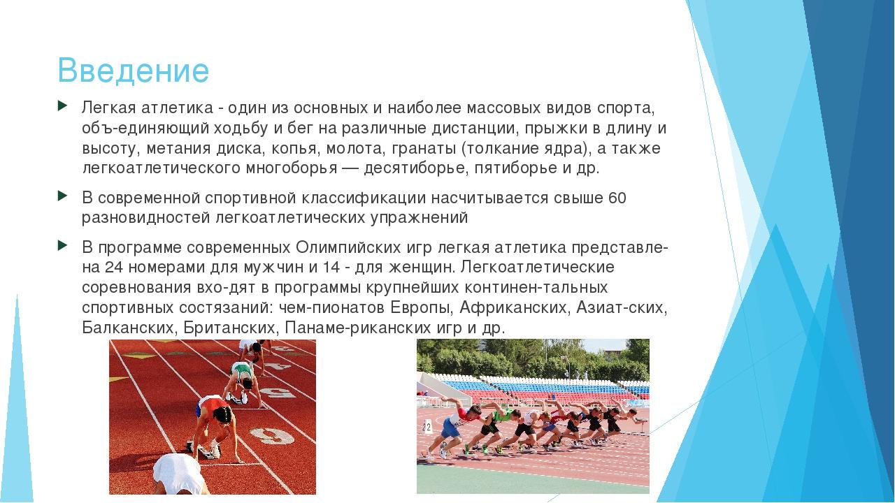 Введение Легкая атлетика - один из основных и наиболее массовых видов спорта,...