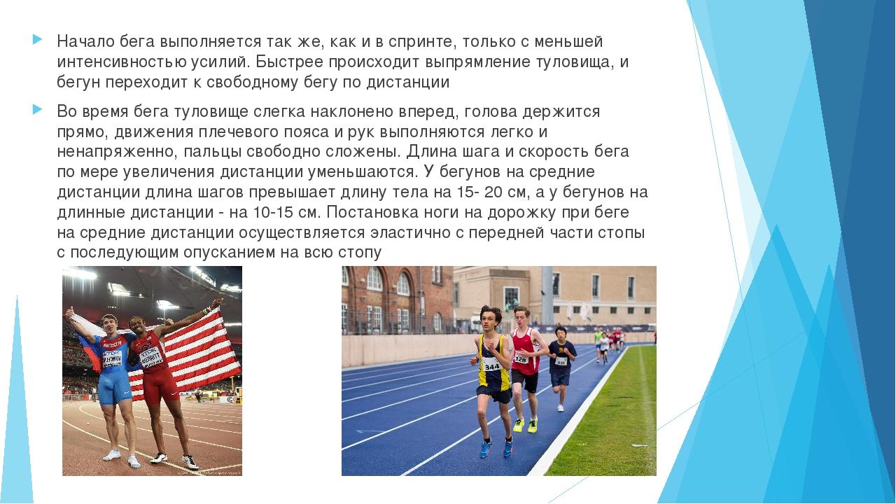 Начало бега выполняется так же, как и в спринте, только с меньшей интенсивнос...