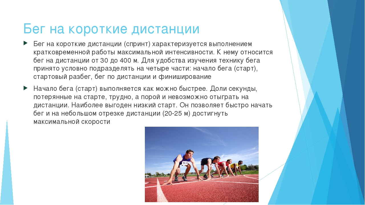 Бег на короткие дистанции Бег на короткие дистанции (спринт) характеризуется...