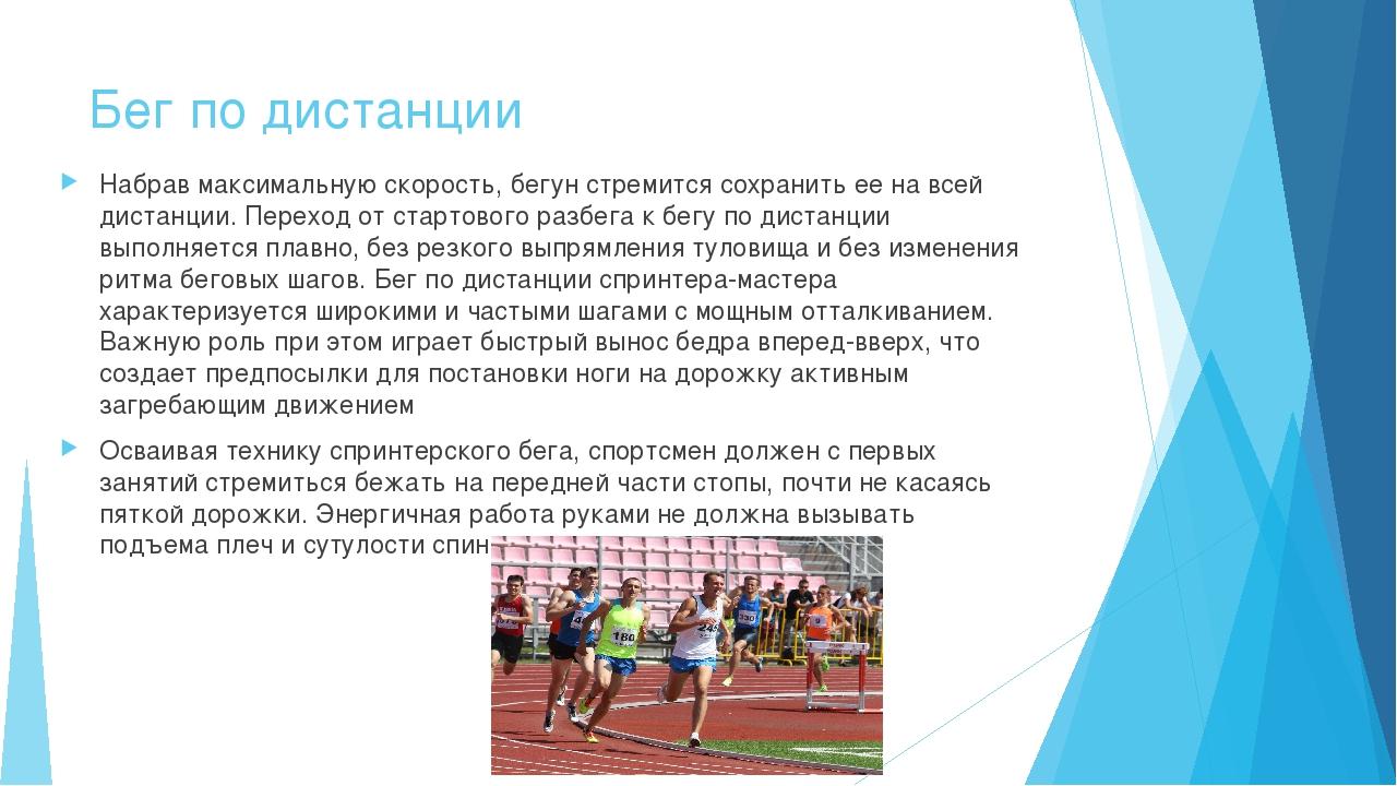 Бег по дистанции Набрав максимальную скорость, бегун стремится сохранить ее н...