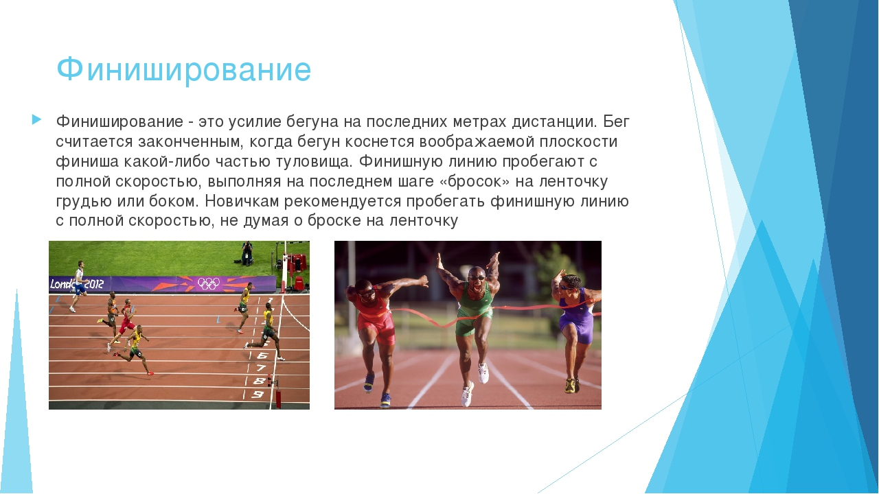 Финиширование Финиширование - это усилие бегуна на последних метрах дистанции...