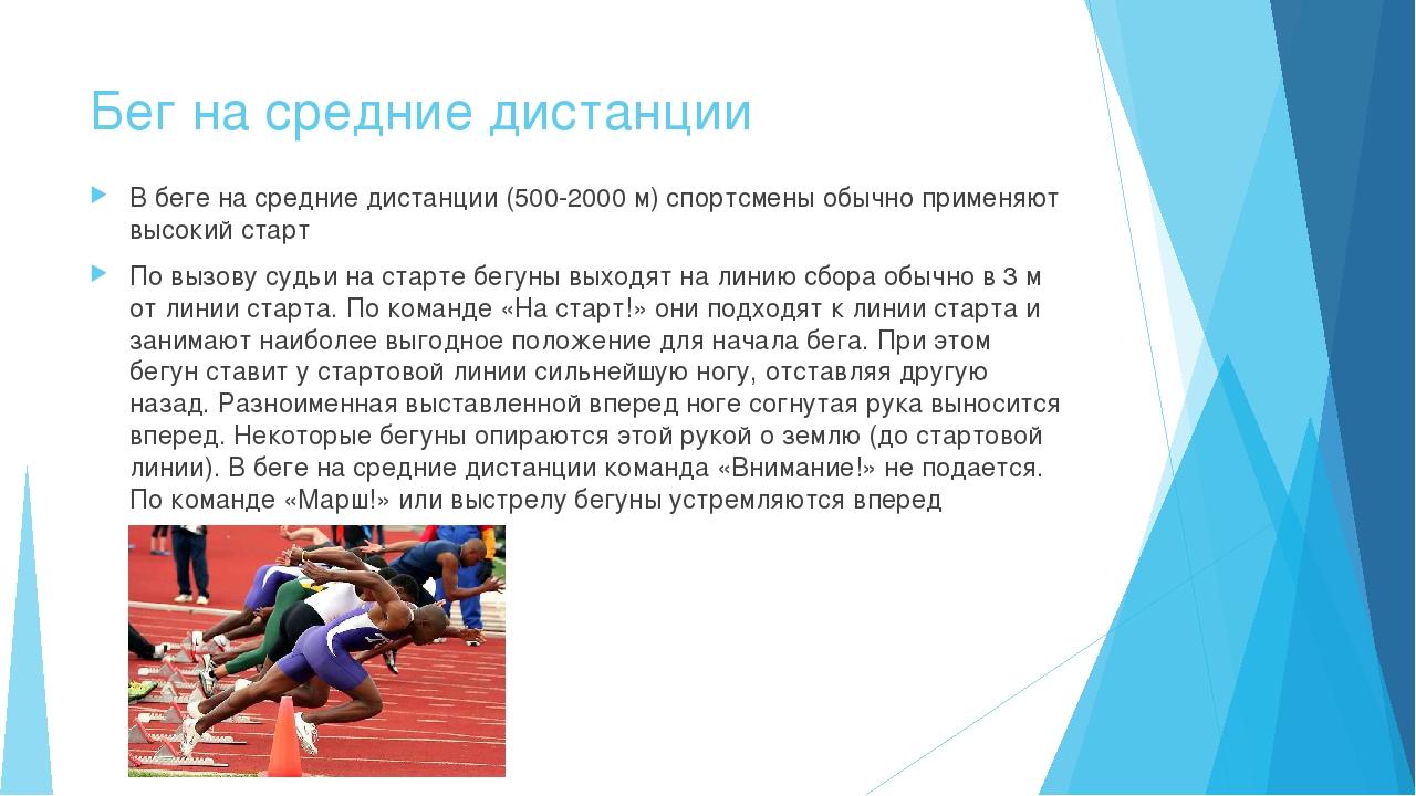 Бег на средние дистанции В беге на средние дистанции (500-2000 м) спортсмены...