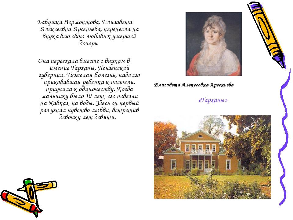 Бабушка Лермонтова, Елизавета Алексеевна Арсеньева, перенесла на внука всю с...