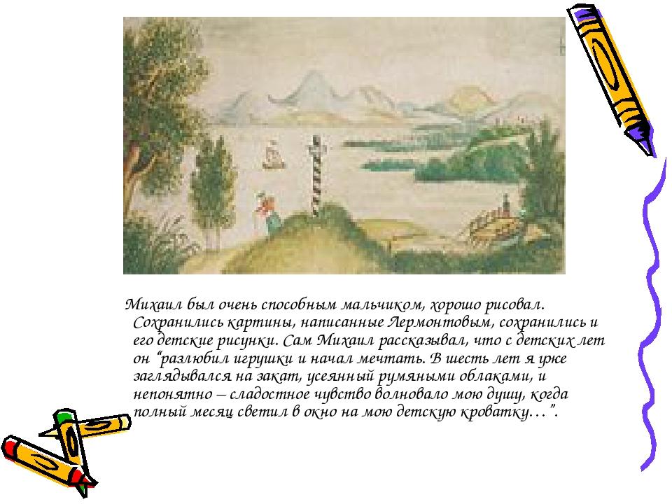 Михаил был очень способным мальчиком, хорошо рисовал. Сохранились картины, н...
