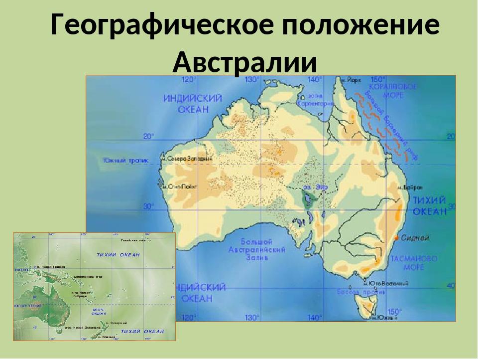 географические картинки австралии нее ждали