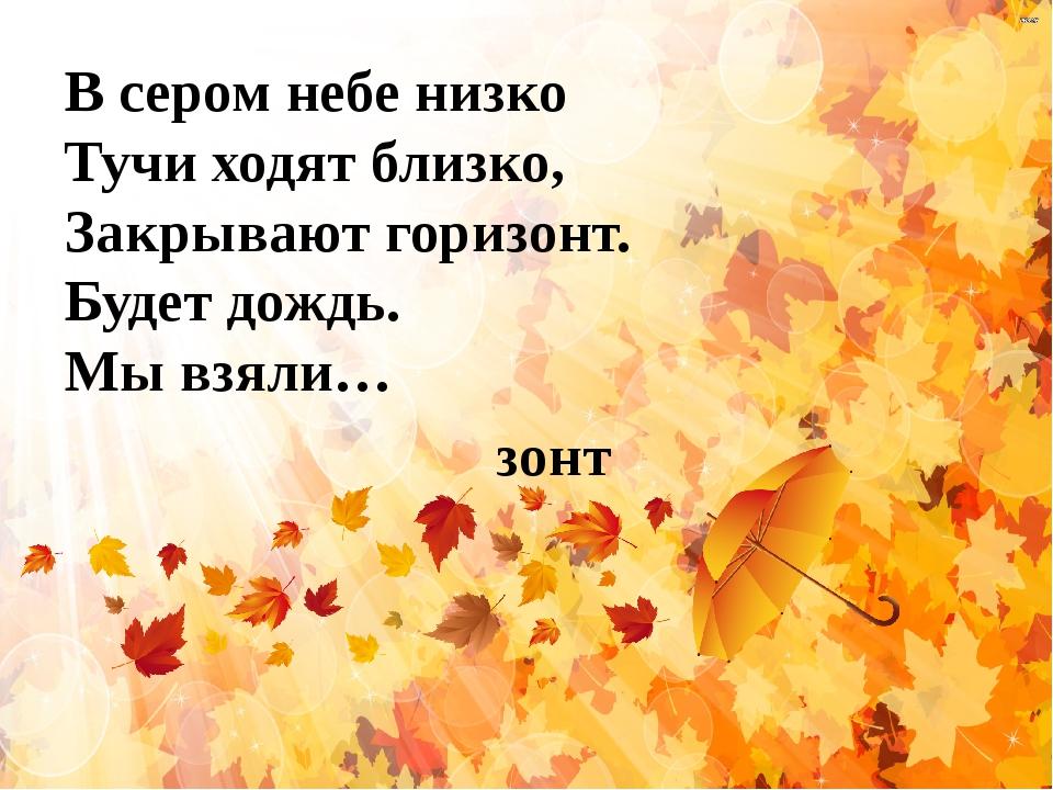 презентация загадки про осень с картинками