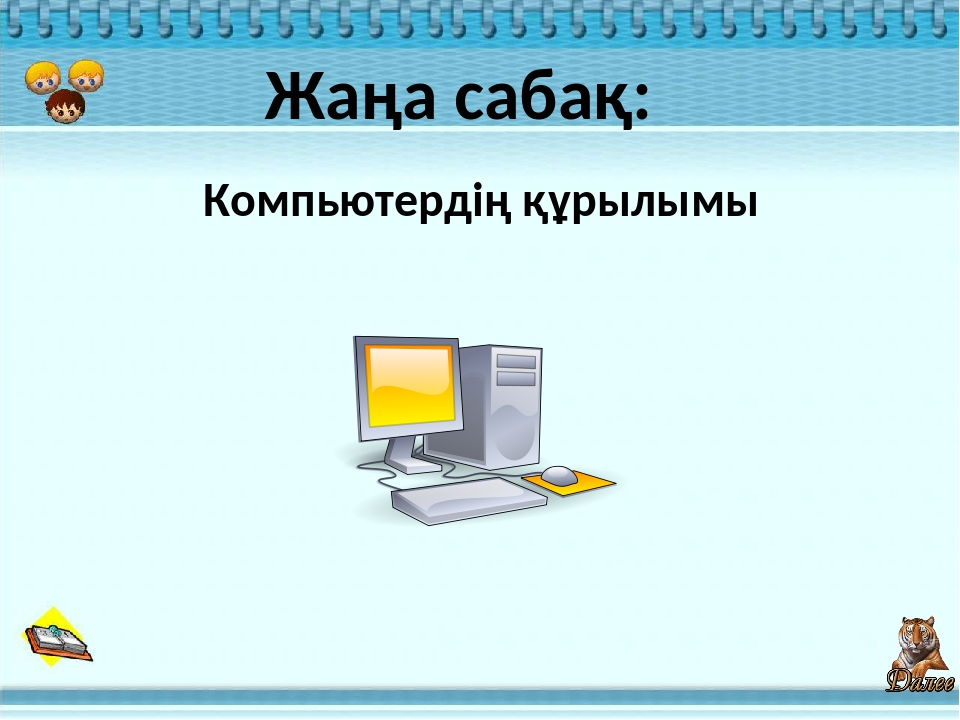 Жаңа сабақ: Компьютердің құрылымы