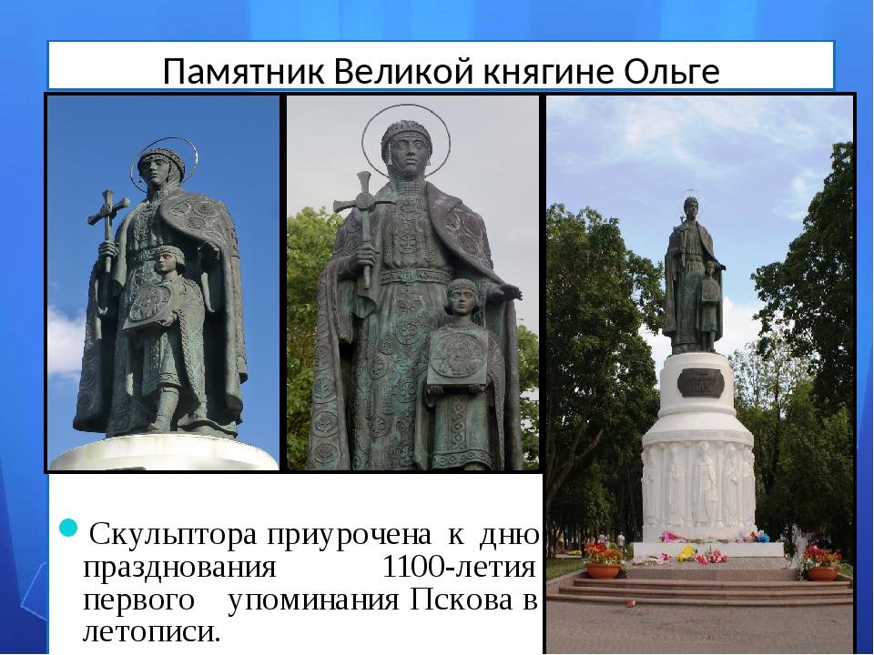 Памятник Великой княгине Ольге Скульптораприурочена к дню празднования 1100-...