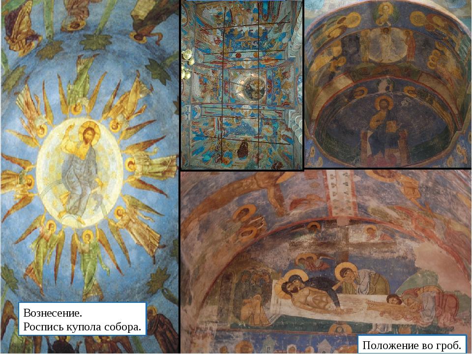 Вознесение. Роспись купола собора. Положение во гроб.
