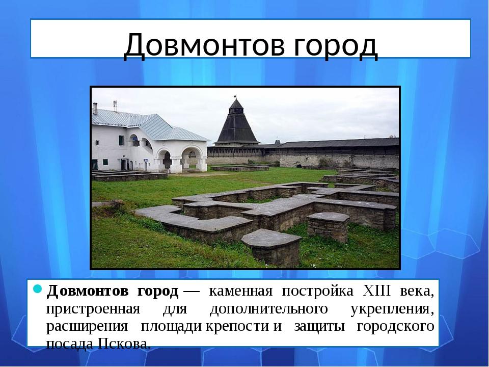 Довмонтов город Довмонтов город— каменная постройка XIII века, пристроенная...