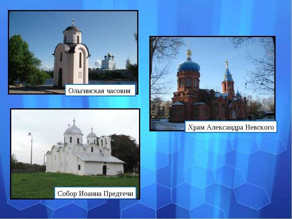 Ольгинская часовня Храм Александра Невского Собор Иоанна Предтечи