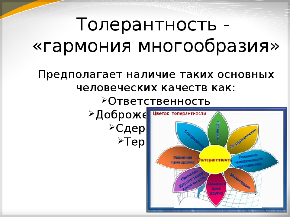 Толерантность - «гармония многообразия» Предполагает наличие таких основных ч...