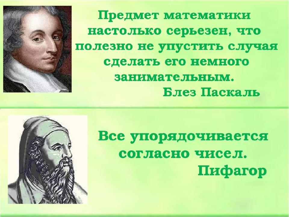 Картинки цитаты о математике