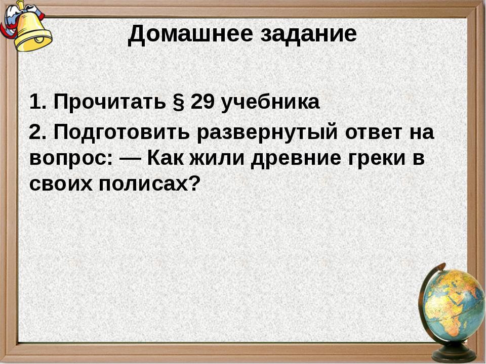 Домашнее задание 1. Прочитать § 29 учебника 2. Подготовить развернутый ответ...