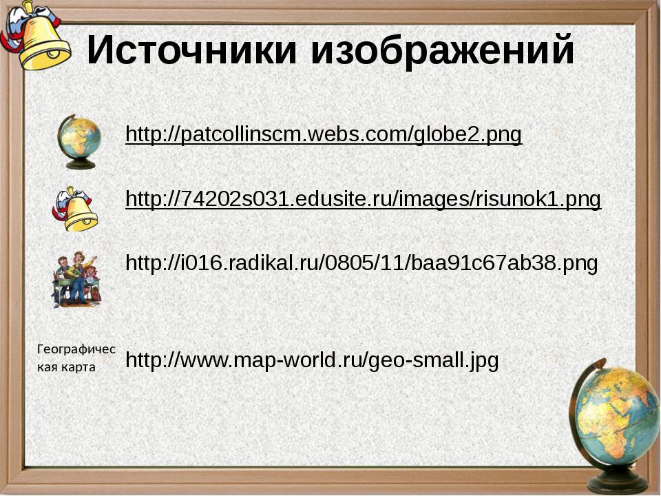 Источники изображений http://patcollinscm.webs.com/globe2.png http://74202s03...