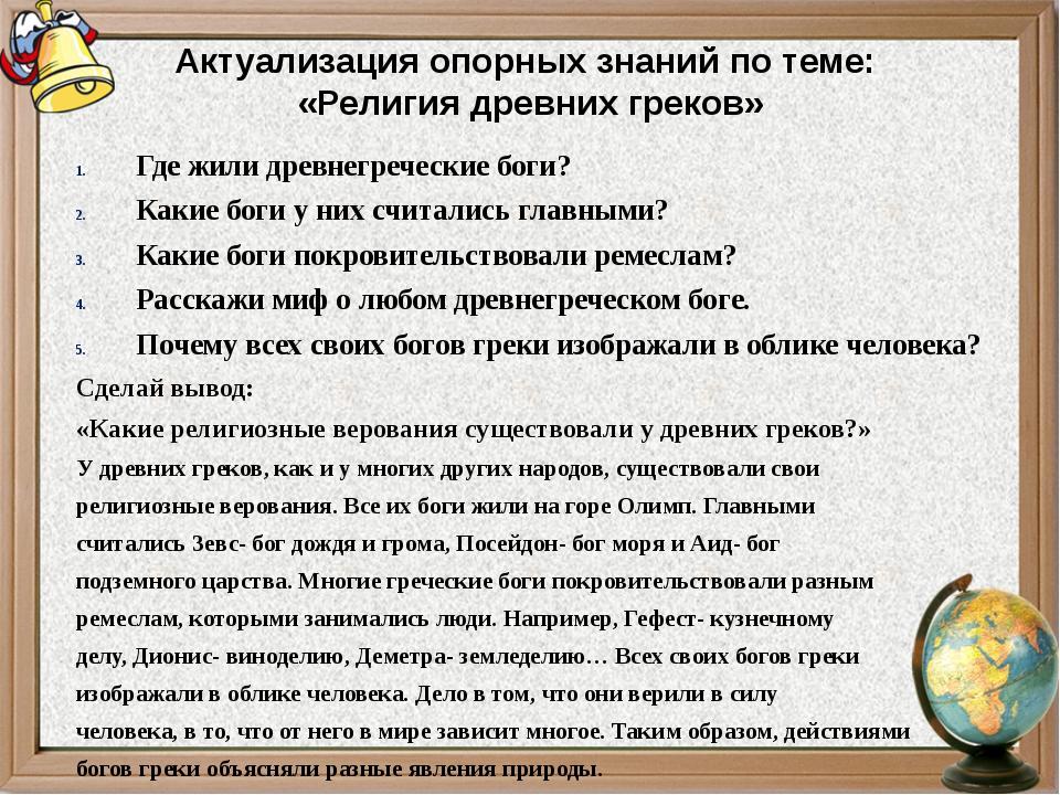 Актуализация опорных знаний по теме: «Религия древних греков» Где жили древне...