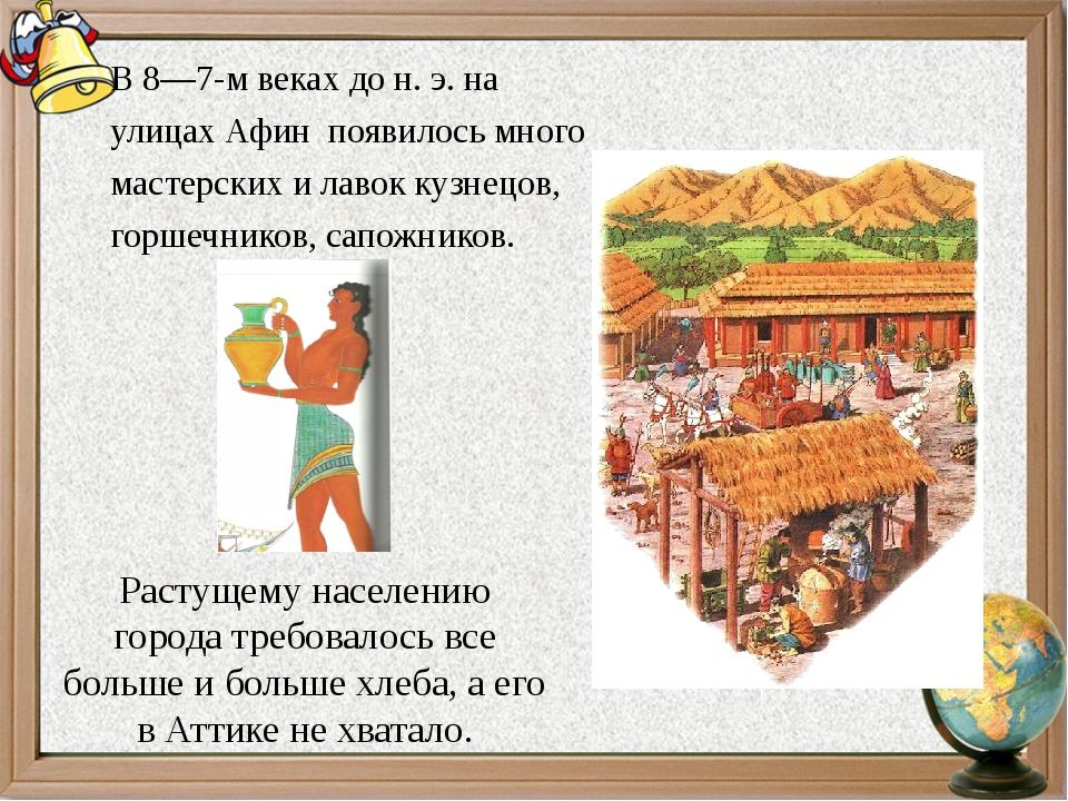 В 8—7-м веках до н. э. на улицах Афин появилось много мастерских и лавок кузн...