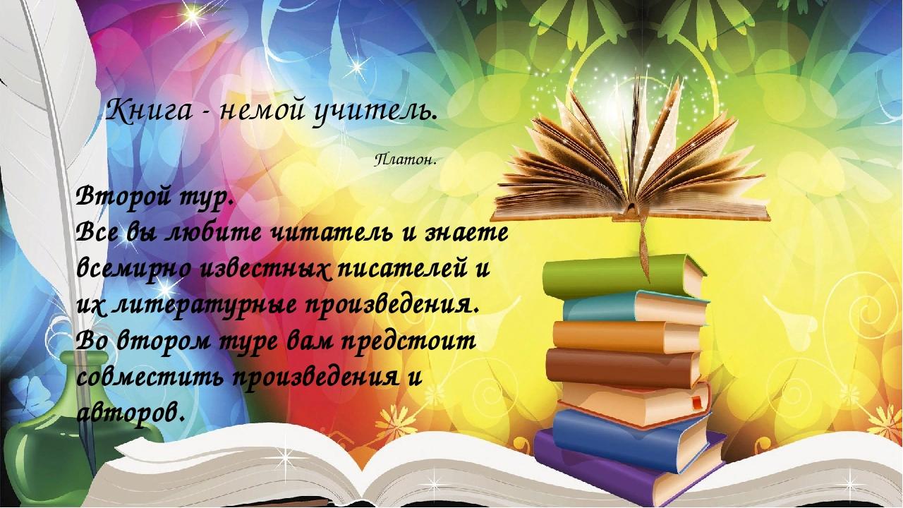 Книга - немой учитель. Платон. Второй тур. Все вы любите читатель и знаете вс...