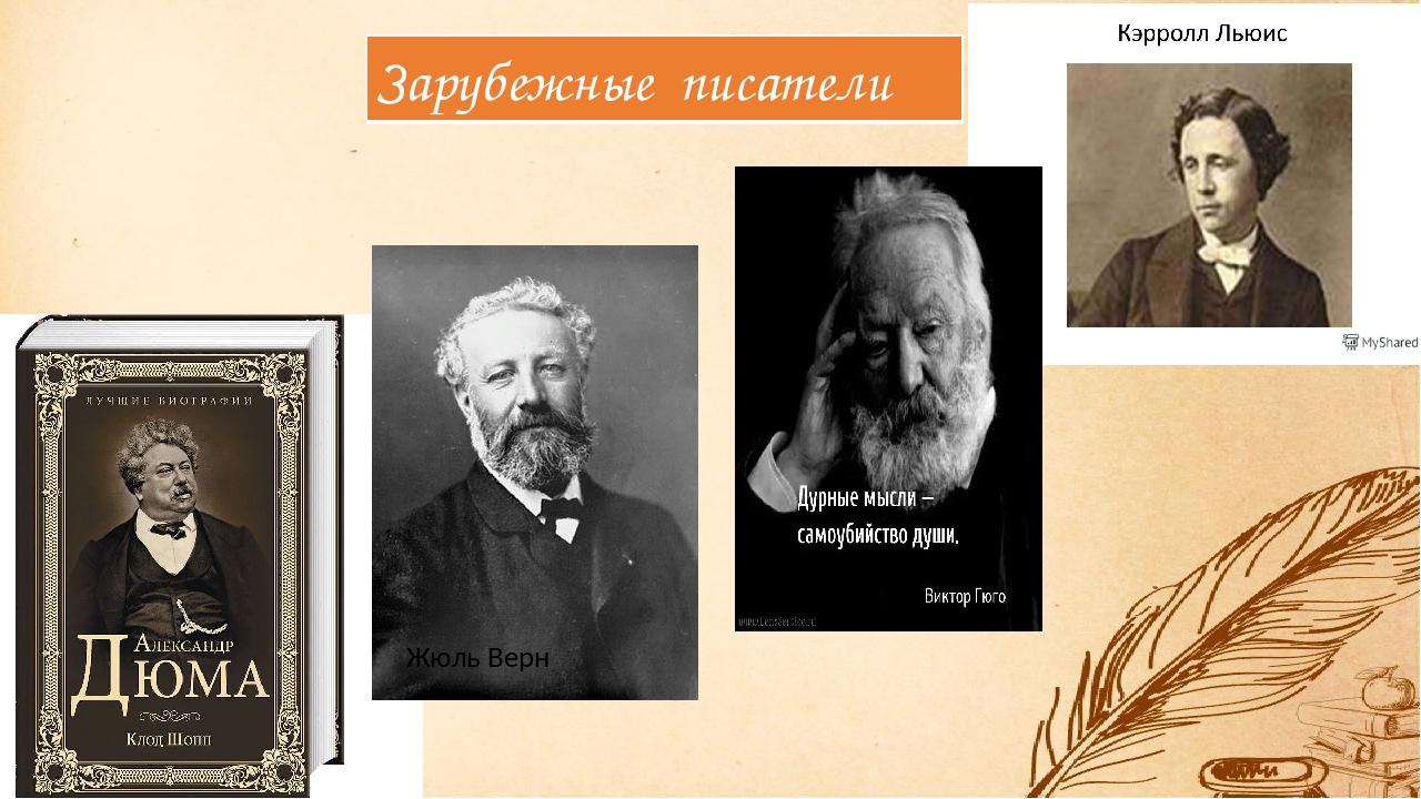 Жюль Верн Зарубежные писатели