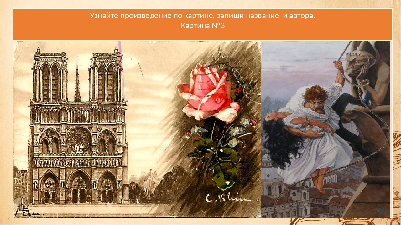 Узнайтепроизведение по картине, запиши название и автора. Картина №3