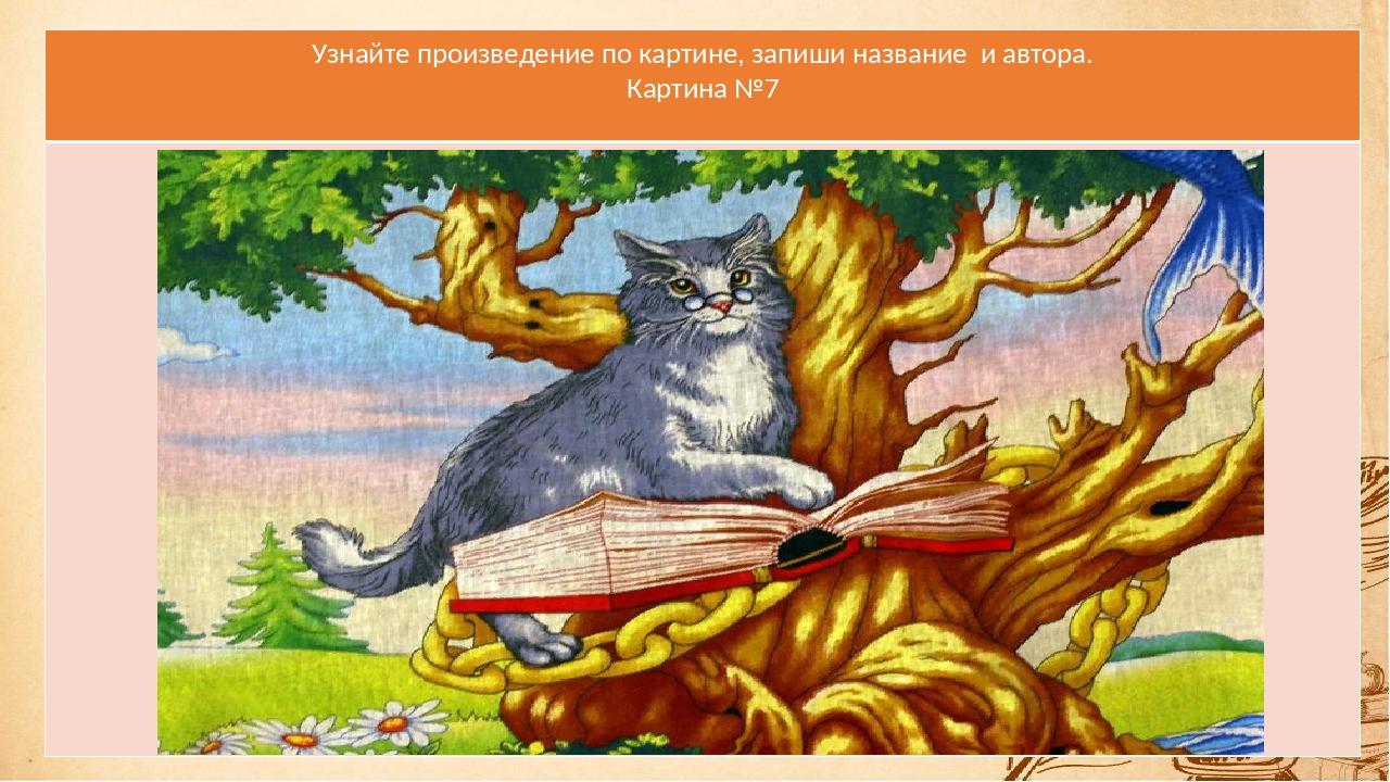 Узнайтепроизведение по картине, запиши название и автора. Картина №7