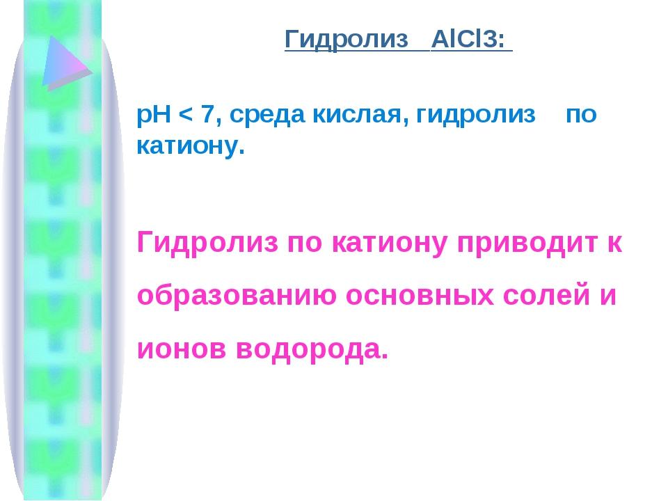 Гидролиз AlCl3: рН < 7, среда кислая, гидролиз по катиону. Гидролиз по катион...