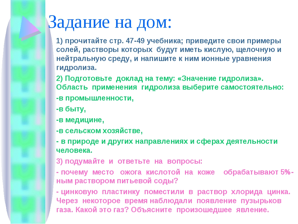 Задание на дом: 1) прочитайте стр. 47-49 учебника; приведите свои примеры сол...