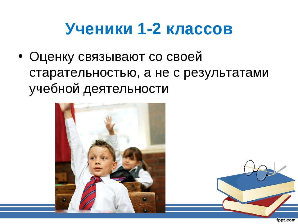 Ученики 1-2 классов Оценку связывают со своей старательностью, а не с результ...