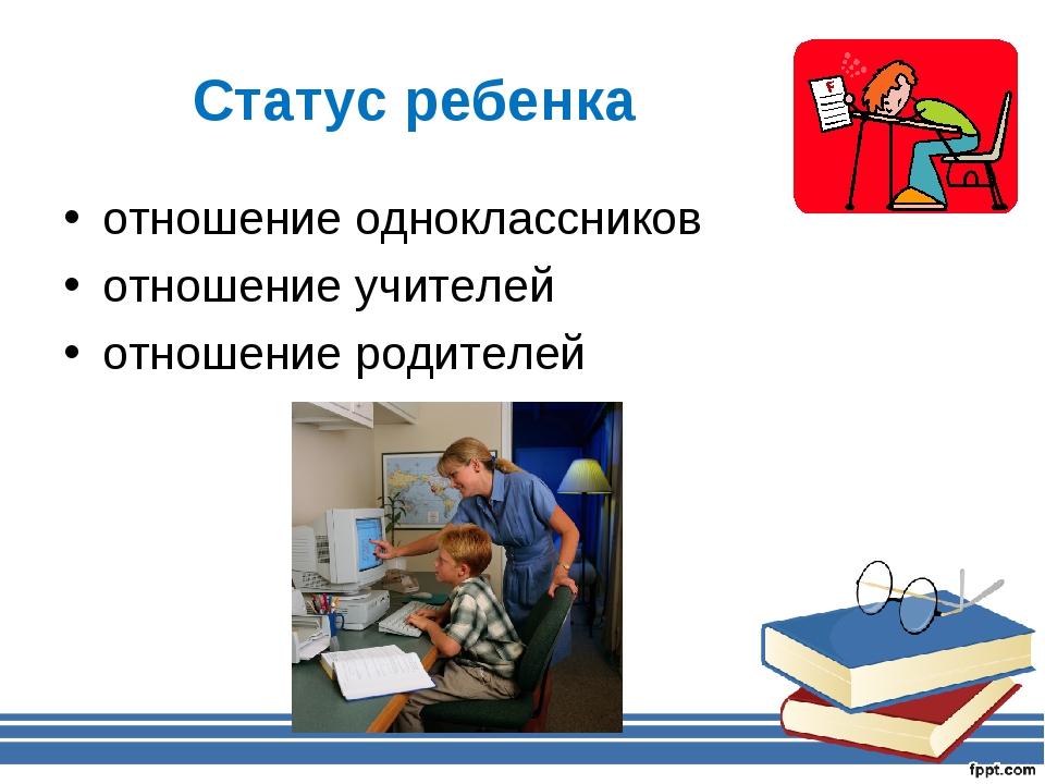 Статус ребенка отношение одноклассников отношение учителей отношение родителей