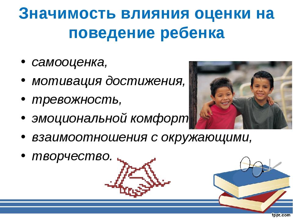Значимость влияния оценки на поведение ребенка самооценка, мотивация достижен...