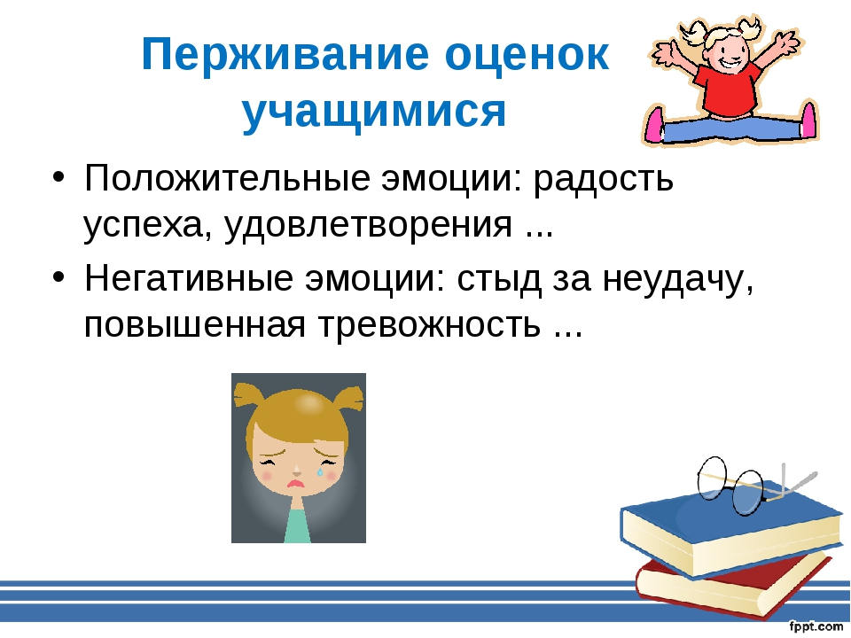 Перживание оценок учащимися Положительные эмоции: радость успеха, удовлетворе...