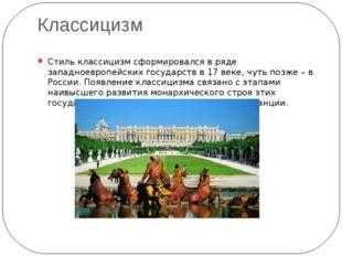 Классицизм Стиль классицизм сформировался в ряде западноевропейских государст