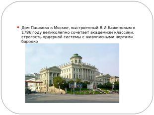Дом Пашкова в Москве, выстроенный В.И.Баженовым к 1786 году великолепно соче